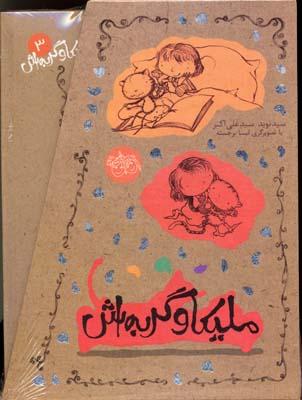پك-مليكا-و-گربه-اش(3جلدي)