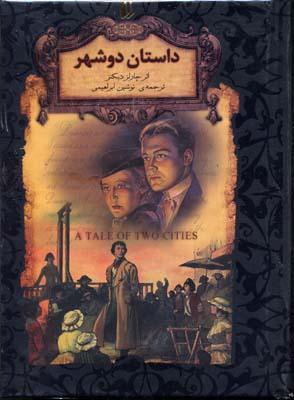 رمان-جاويدان-داستان-دو-شهر