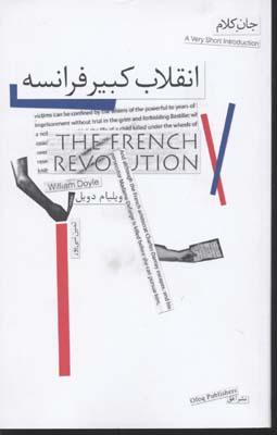 جان-كلام(انقلاب-كبير-فرانسه)