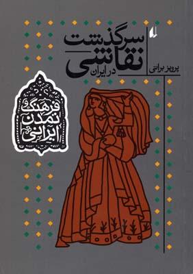 سرگذشت-نقاشي-در-ايران