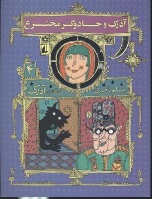 آذرك(4)جادوگر-مخترع
