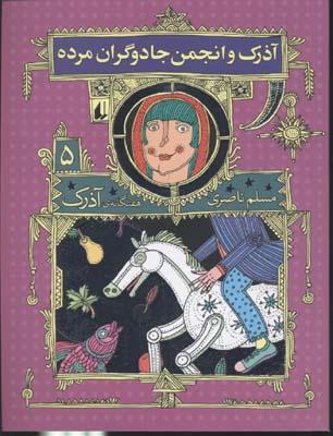 آذرك(5)انجمن-جادوگران-مرده(رقعي)افق