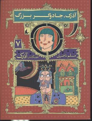 آذرك(7)جادوگر-بزرگ