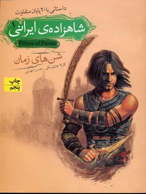 شاهزاده-ايراني1(شن-هاي-زمان)