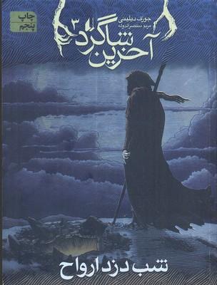 آخرين-شاگرد-(3)شب-دزد-ارواح-