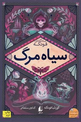 رمانهای-سه-گانه-فونکه-3-سیاه-مرگ