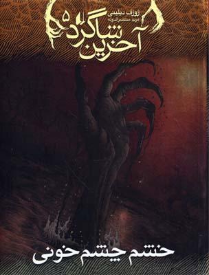 آخرين-شاگرد-(5)-خشم-چشم-خوني