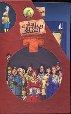 پك-تاريخ-ترسناك(8جلدي)