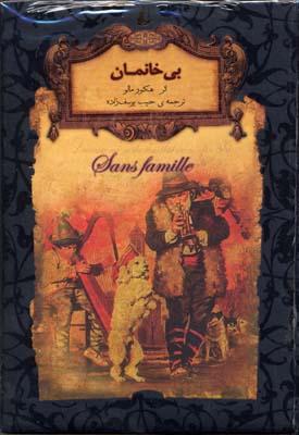 رمان-جاويدان-بي-خانمان