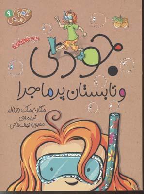 جودي-دمدمي-(9)جودي-و-تابستان-پر-ماجرا