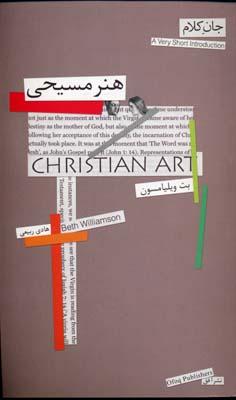 هنر-مسيحي---جان-كلام-(11)