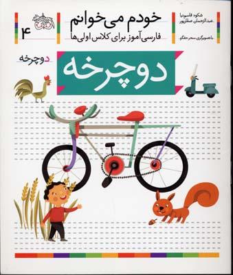 خودم-مي-خوانم(4)---دوچرخه
