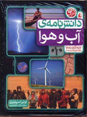 دانش-نامه-آب-و-هوا