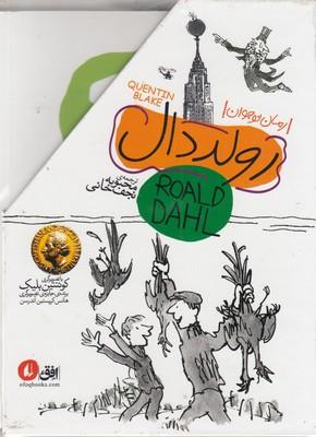 پك-4جلدي-رولددال