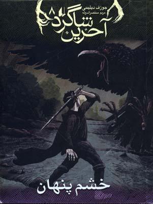 آخرين-شاگرد(8)خشم-پنهان