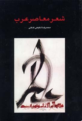 شعر-معاصر-عرب