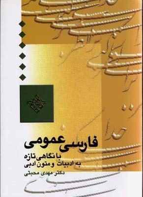 فارسي-عمومي