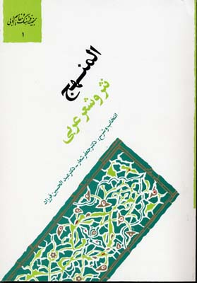 المنهج--نثر-و-شعر-عربي-(وزيري)سخن