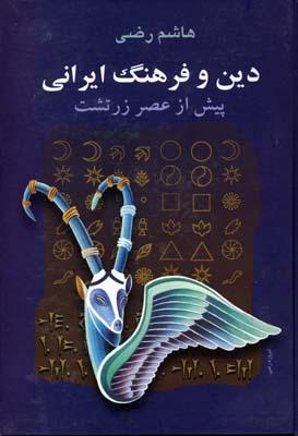 دين-و-فرهنگ-ايراني
