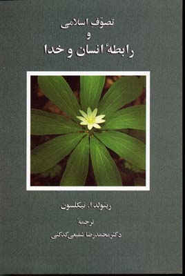 تصوف-اسلامي-و-رابطه-انسان-و-خدا