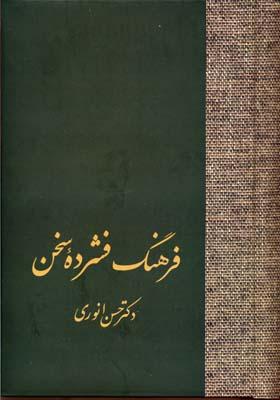 فرهنگ-فشرده-سخن-(2جلدي)