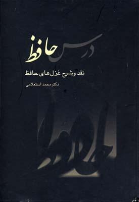 درس-حافظ(2جلدي-rوزيري)سخن