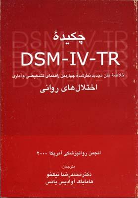 چكيدهdsm-iv-tr(اختلال-هاي-رواني)