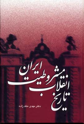 تاريخ-انقلاب-مشروطيت-ايران-(3جلدي)