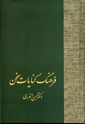 فرهنگ-كنايات-سخن(2جلدي)
