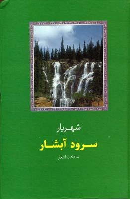 سرود-آبشار