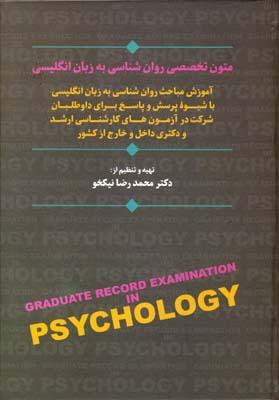 متون-تخصصي-روان-شناسي-به-زبان-انگليسي