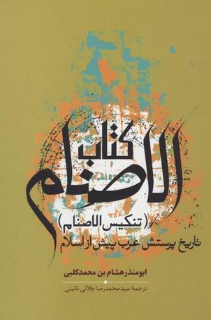 كتاب-الاصنام