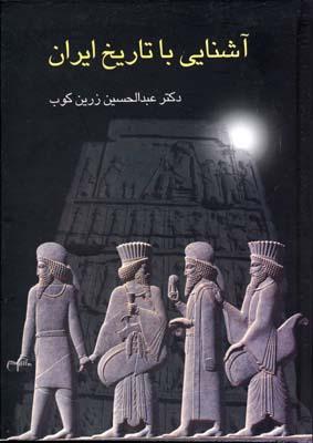 آشنايي-با-تاريخ-ايران