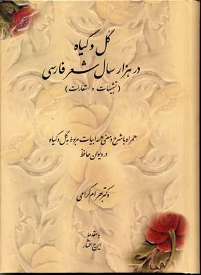 گل-و-گياه-در-هزار-سال-شعر-فارسي