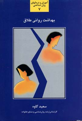 بهداشت-رواني-طلاق