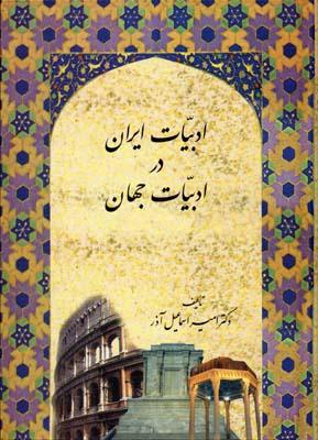 ادبيات-ايران-در-ادبيات-جهان