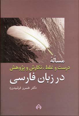 مساله-درست-و-غلط-نگارش-و-پژوهش-در-زبان-فارسي