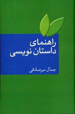 راهنماي-داستان-نويسي