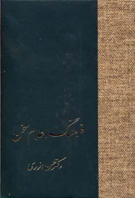 فرهنگ-اعلام-سخن(3جلدي)
