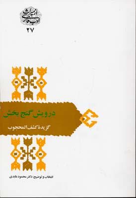 درويش-گنج-بخش(كشف-المحجوب)
