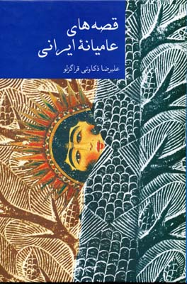 قصه-هاي-عاميانه-ايراني
