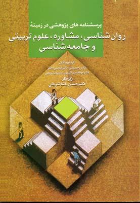 پرسشنامه-هاي-پژوهشي-در-زمينه-روانشناسي(وزيري)سخن