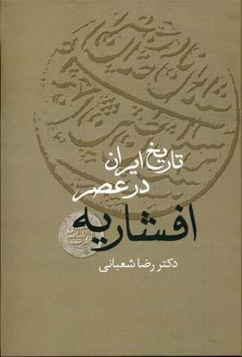 تاريخ-ايران-در-عصر-افشاريه(2جلدي)