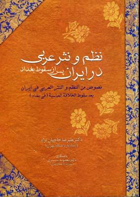نظم-و-نثر-عربي-در-ايران