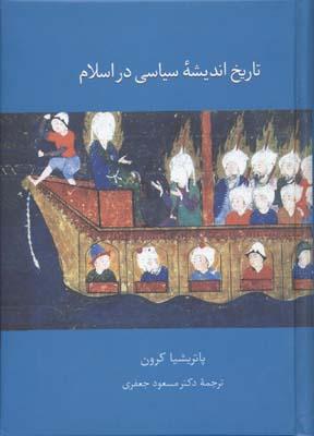تاريخ-انديشه-سياسي-در-اسلام