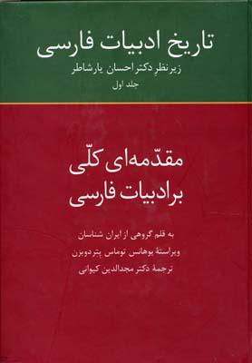 تاريخ-ادبيات-فارسي(1)مقدمه-كلي-بر-ادبيات-فارسي