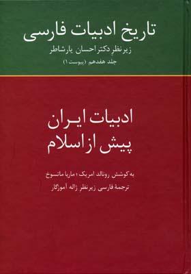 تاريخ-ادبيات-فارسي(17)ادبيات-ايران-پيش-از-اسلام