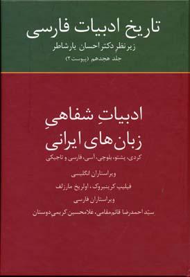 تاريخ-ادبيات-فارسي-(18)-ادبيات-شفاهي-زبان-ايراني