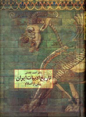 تاریخ-ادبیات-ایران-پیش-از-اسلام