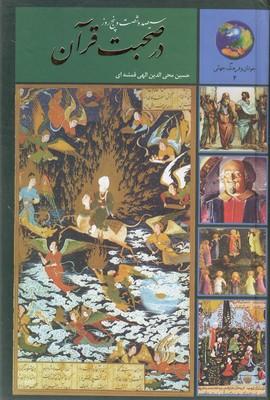 365روز-در-صحبت-قرآن